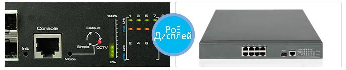 UTP3-GSW0806-TP150 Utepo - Дисплей питание PoE